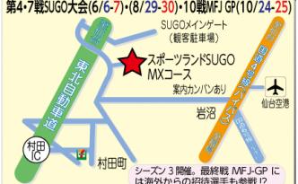 15JMXm_sugo1