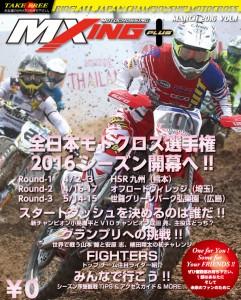MXING+1601p1_02OLw