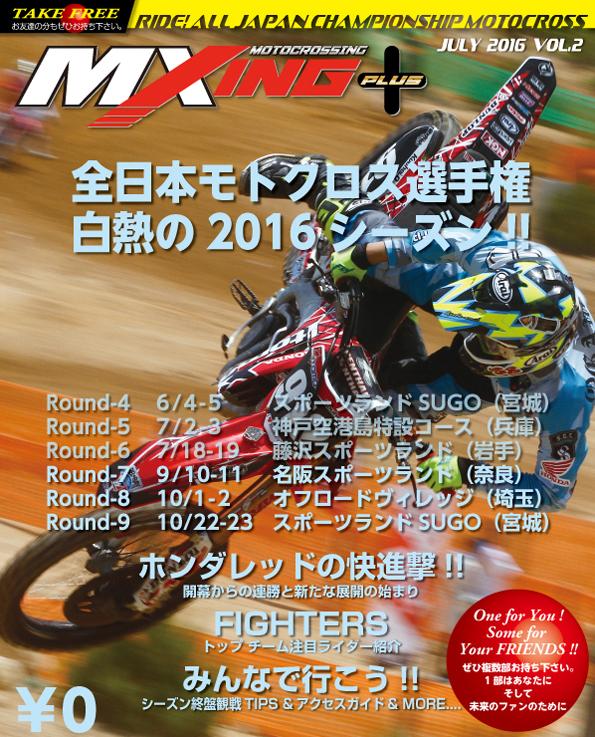 MXING+1602p1_01
